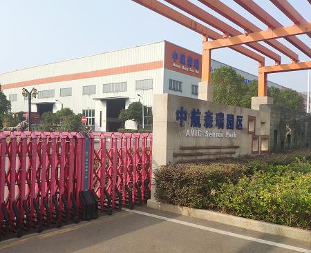 中航森瑞武汉新材料有限公司生活污水项目